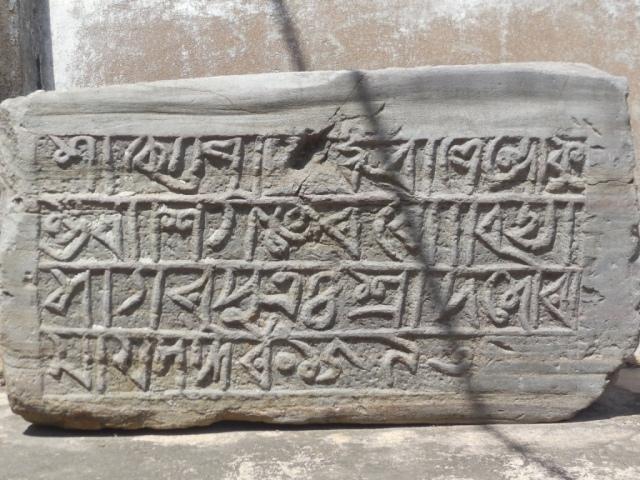 রাম মন্দিরের প্রাচীন লিপি