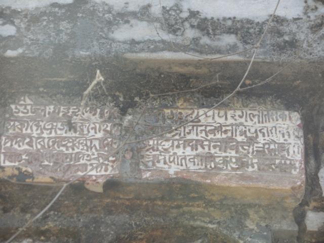 হনুমান মন্দিরের প্রাচীন লিপি